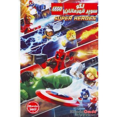 لگو - سوپر قهرمانان