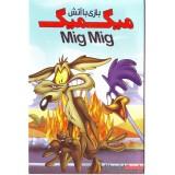 میگ میگ - بازی با آتش