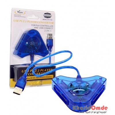 تبدیل PS2 به Venous USB مدل PV-T100