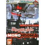 MONO CHROMA - دنیای بدون رنگ