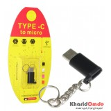 تبدیل Type-C به Micro USB مدل FT-ADA14