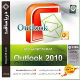 آموزش جامع Outlook 2010 - دریاسافت