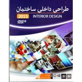 طراحی داخلی ساختمان