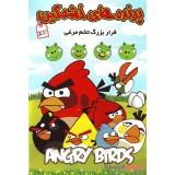پرنده های خشمگین : فرار بزرگ تخم مرغی
