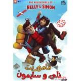 ماموریت نلی و سایمون