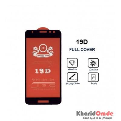 گلس 19D مناسب برای گوشی Samsung J2 Core بدون پک