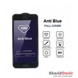 گلس AntiBlue مناسب برای گوشی Samsung J5 Pro بدون پک