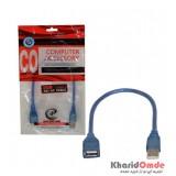 کابل افزایش طول USB 2.0 مدل AM/AF طول 30 سانتی متر