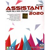 Assistant 2020