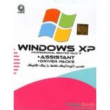 Windows XP Professional SP3 + Assistant + Driver Pack