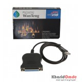 کابل تبدیل پارالر 25PIN WanTenG به USB
