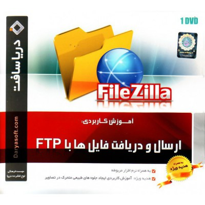 آموزش ارسال و دریافت فایل ها با FTP