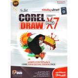 آموزش پیشرفته COREL DRAW X7 PRO