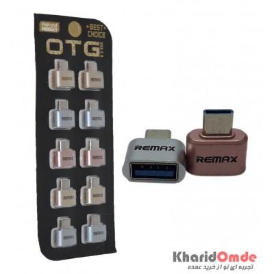 تبدیل Type-c OTG به USB 3.0 فلزی Remax بسته 10 تایی