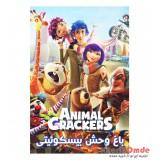باغ وحش بیسکوییتی Animal Crackers