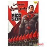 سوپرمن پسر سرخ