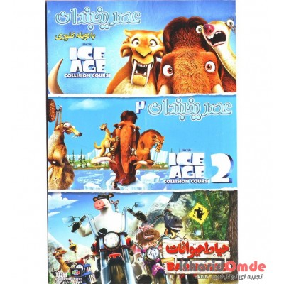 مجموعه عصر یخبندان 1-2-3