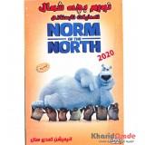 نورم بچه شمال