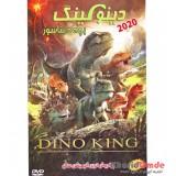 دینوکینگ بچه دایناسور