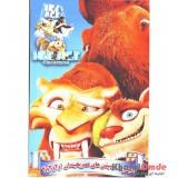 مجموعه انیمیشن های عصریخبندان 1و2و3و4