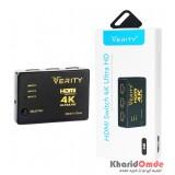 سوئیچ 1*3 پورت Verity HDMI مدل H 403