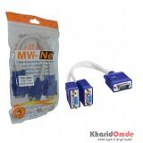 تبدیل 1 به 2 VGA طول 0.3 متر MW-Net
