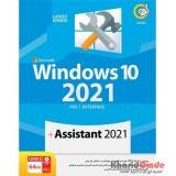 Windows 10 2021 + Assistant 2021