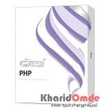 آموزش PHP - پرند