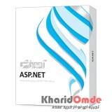 آموزش ASP.NET - پرند