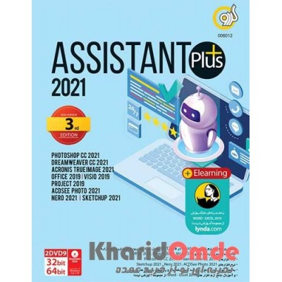 Assistant 2021 51th Edition + ANDROID ASSISTANT