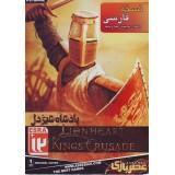 lionheart kings crusade - پادشاه شیردل