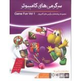 سرگرمی های کامپیوتر Game Fun Vol 1