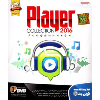 Player Collection 2016