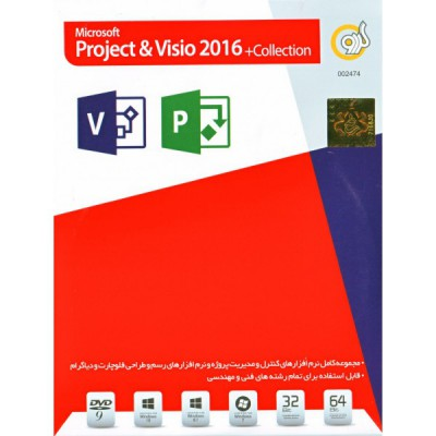 Microsoft Project & Visio 2016 + Collection