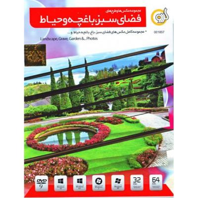 مجموعه عکس ها و طرح های فضای سبز، باغچه و حیاط