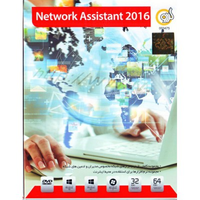 Network Assistant 2016