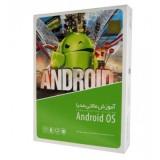 آموزش مالتی مدیا Android OS - گردو