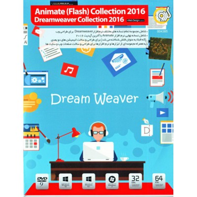 Animate Collection 2016 & Dreamweaver Collection 2016