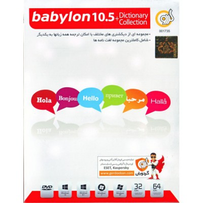 Babylon 10.5 + Dictionary Collection
