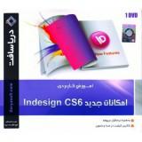 آموزش امکانات جدید Indesign CS6