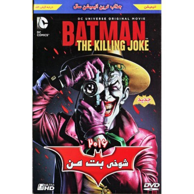 شوخی بت من - The Killing Joke