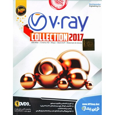 V.ray Collection 2017
