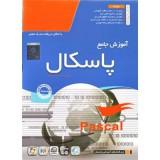 آموزش جامع پاسکال - پارسیان