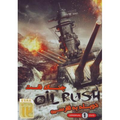 Oil Rush - جنگ نفت