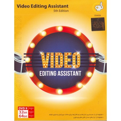 Video Editing Assistant 5th Edition