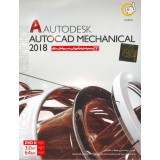 AUTODESK AutoCAD Mechanical 2018