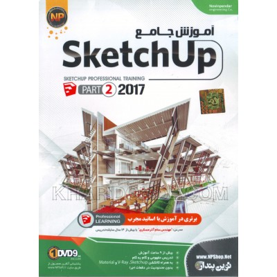 آموزش جامع SketchUp 2017 Part 2