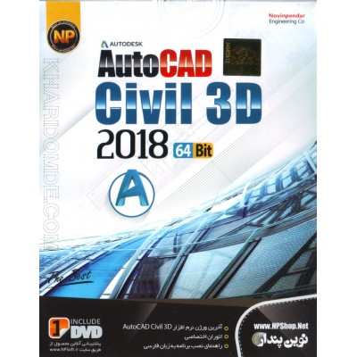 AUTOCAD CIVIL 3D 2018 64BIT