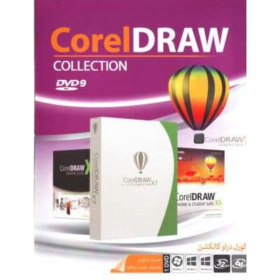 CorelDraw collection 2017