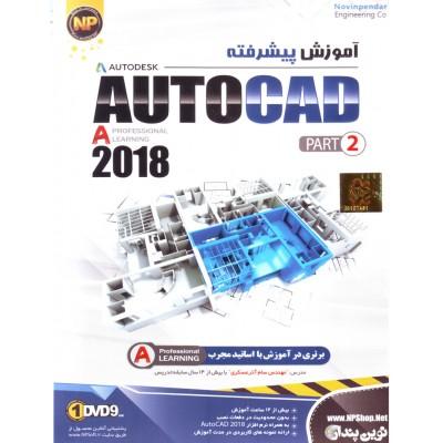 آموزش پیشرفته Autocad 2018 (Part2)